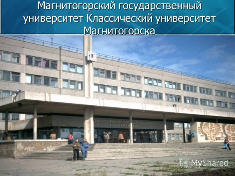 Магнитогорский государственный университет Классический университет Магнитогорска