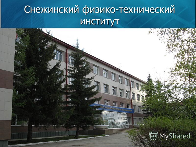 Снежинский физико-технический институт www.themegallery.com