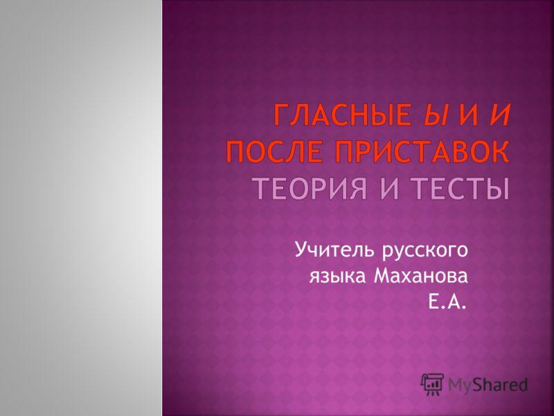 Учитель русского языка Маханова Е.А.