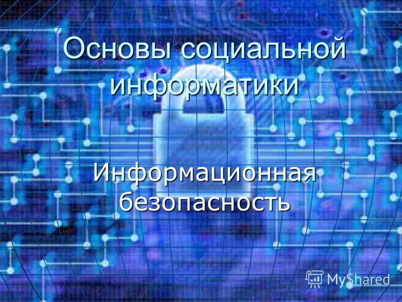 Основы социальной информатики Информационная безопасность