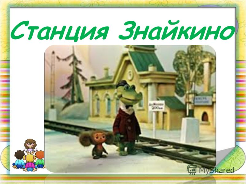Станция Знайкино