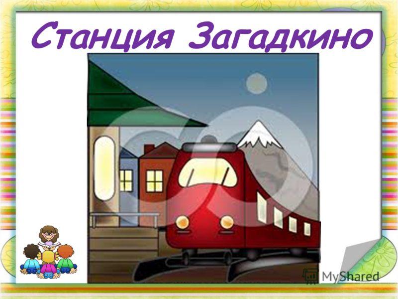 Станция Загадкино
