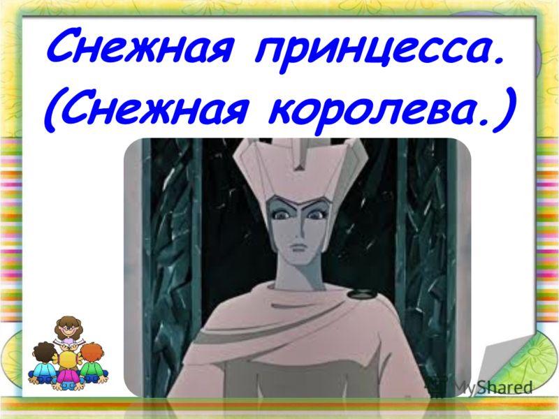 Снежная принцесса. (Снежная королева.)