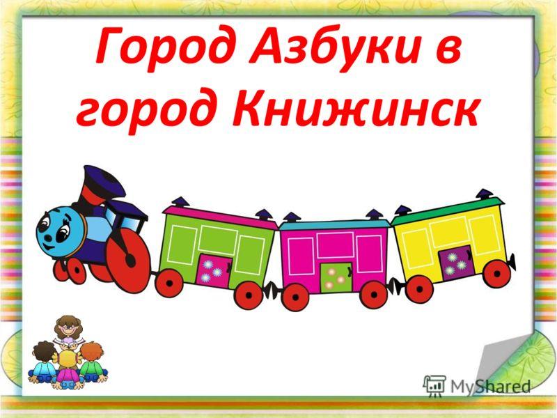 Город Азбуки в город Книжинск