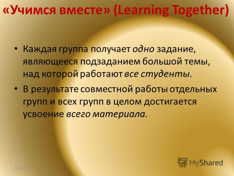 «Учимся вместе» (Learning Together) Каждая группа получает одно задание, являющееся подзаданием большой темы, над которой работают все студенты. В результате совместной работы отдельных групп и всех групп в целом достигается усвоение всего материала.