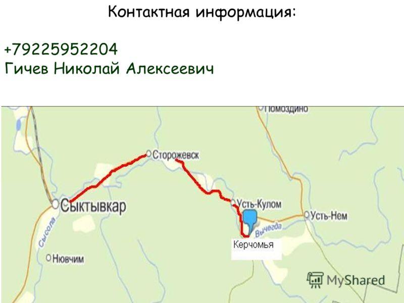 Контактная информация: +79225952204 Гичев Николай Алексеевич