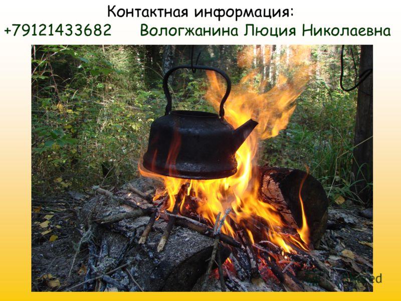 Контактная информация: +79121433682 Вологжанина Люция Николаевна