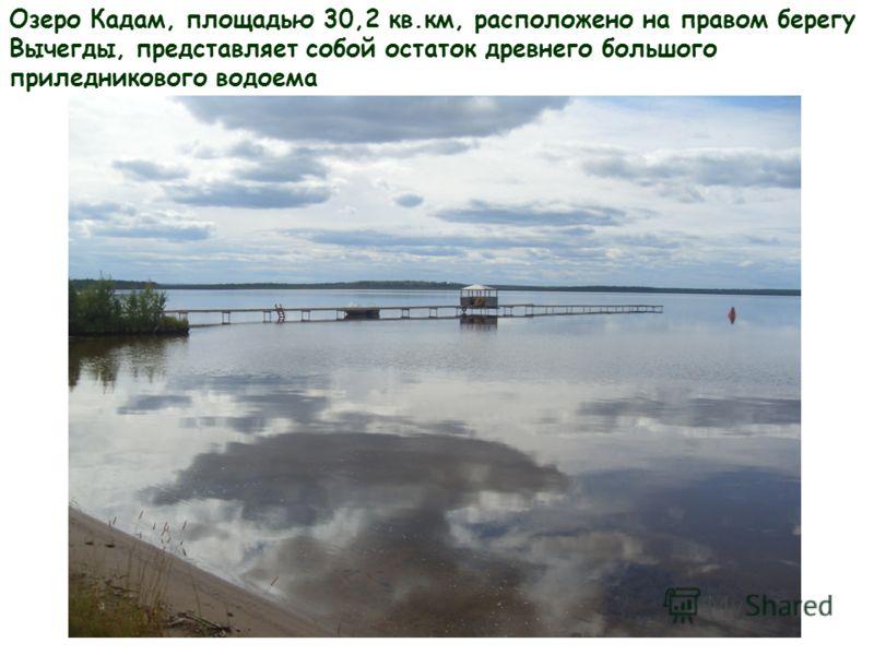 Озеро Кадам, площадью 30,2 кв.км, расположено на правом берегу Вычегды, представляет собой остаток древнего большого приледникового водоема