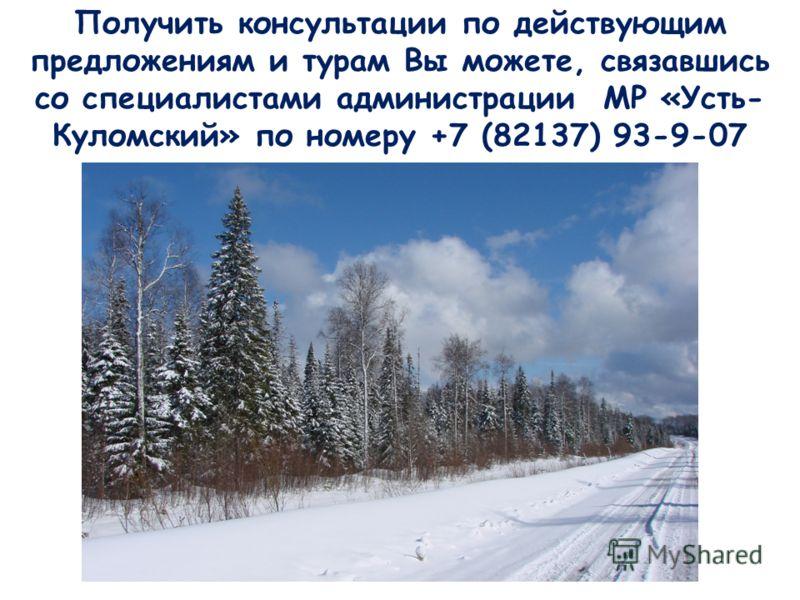 Получить консультации по действующим предложениям и турам Вы можете, связавшись со специалистами администрации МР «Усть- Куломский» по номеру +7 (82137) 93-9-07