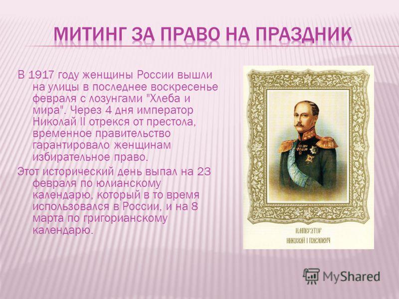 В 1917 году женщины России вышли на улицы в последнее воскресенье февраля с лозунгами