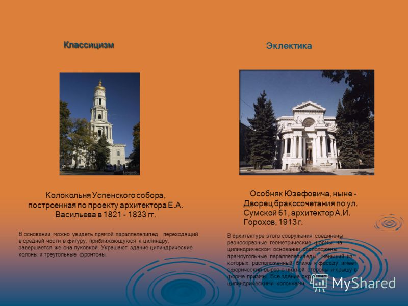 Классицизм Колокольня Успенского собора, построенная по проекту архитектора Е.А. Васильева в 1821 - 1833 гг. В основании можно увидеть прямой параллелепипед, переходящий в средней части в фигуру, приближающуюся к цилиндру, завершается же она луковкой
