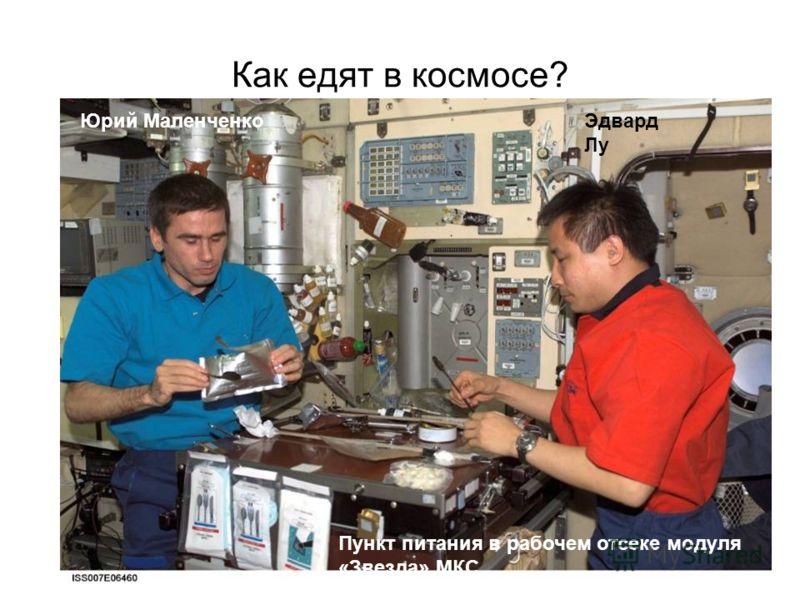Как едят в космосе? Валентина Терешкова Индивидуальный стол- плита астронавтов Skylab и набор продуктов экипажа Apollo