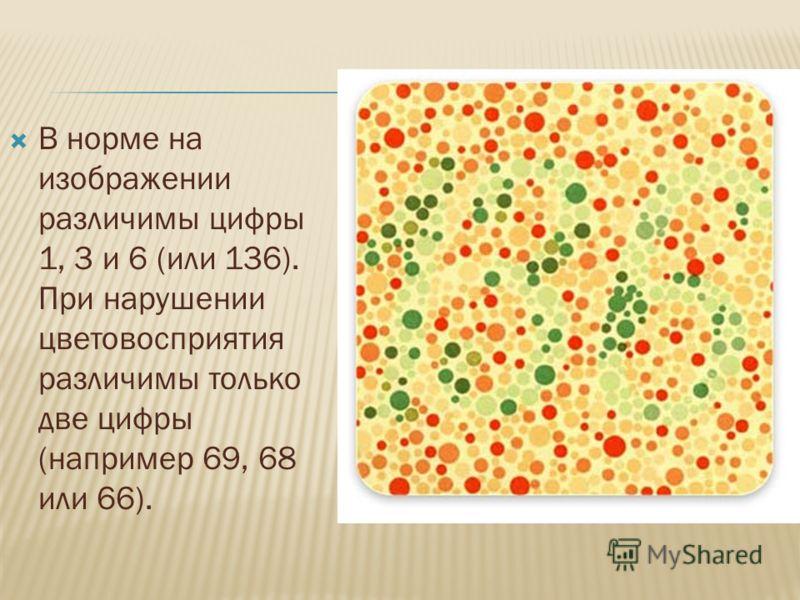 В норме на изображении различимы цифры 1, 3 и 6 (или 136). При нарушении цветовосприятия различимы только две цифры (например 69, 68 или 66).