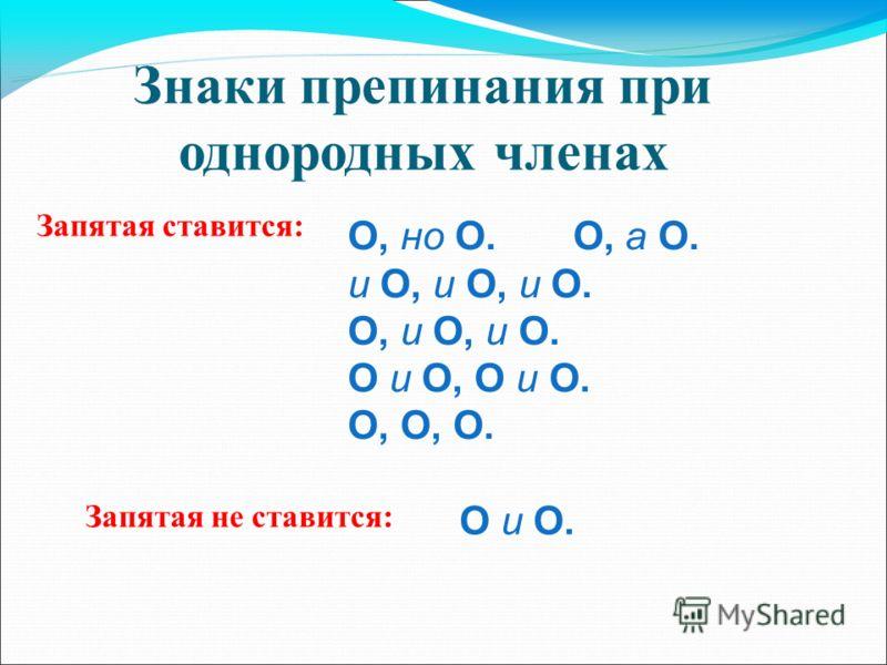 Знаки препинания при однородных членах Запятая не ставится: Запятая ставится: O, но O. O, а O. и O, и O, и O. O, и O, и O. O и O, O и O. O, O, O. O и O.O и O.