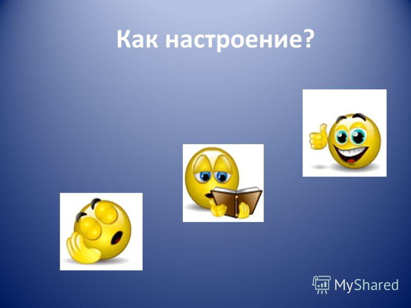 Как настроение?