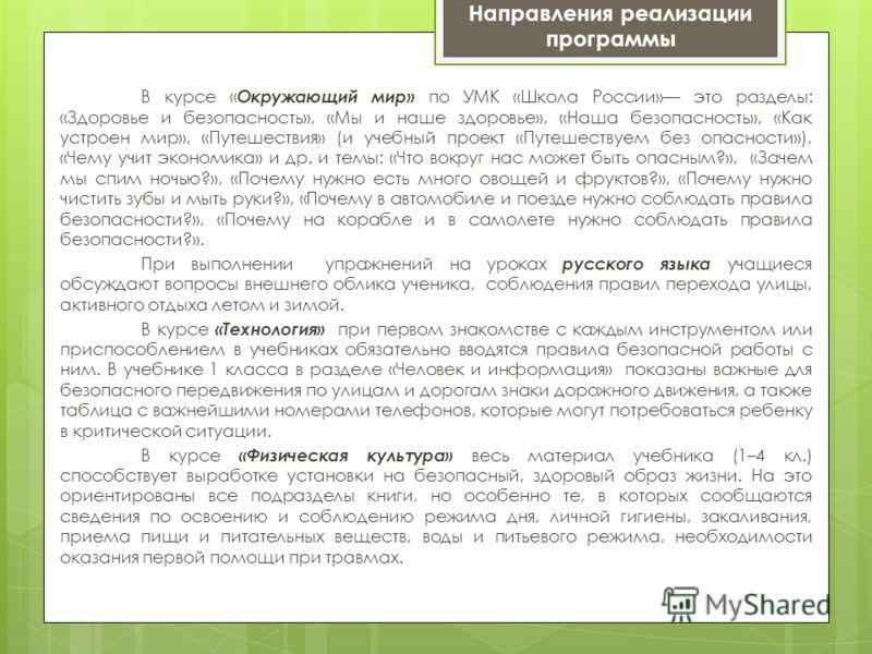 Направления реализации программы В курсе « Окружающий мир» по УМК «Школа России» это разделы: «Здоровье и безопасность», «Мы и наше здоровье», «Наша безопасность», «Как устроен мир», «Путешествия» (и учебный проект «Путешествуем без опасности»), «Чем