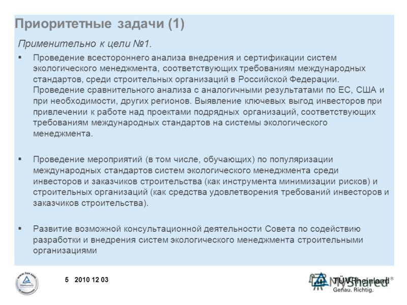 5 2010 12 03 Приоритетные задачи (1) Применительно к цели 1. Проведение всестороннего анализа внедрения и сертификации систем экологического менеджмента, соответствующих требованиям международных стандартов, среди строительных организаций в Российско