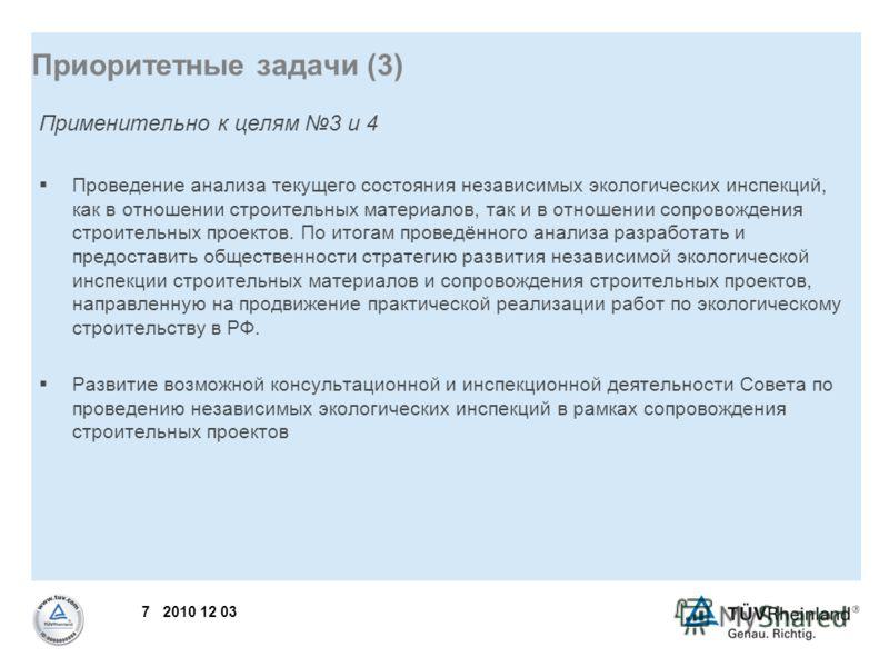 7 2010 12 03 Приоритетные задачи (3) Применительно к целям 3 и 4 Проведение анализа текущего состояния независимых экологических инспекций, как в отношении строительных материалов, так и в отношении сопровождения строительных проектов. По итогам пров