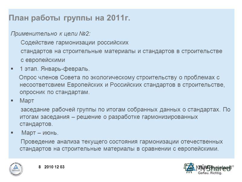 8 2010 12 03 План работы группы на 2011г. Применительно к цели 2: Содействие гармонизации российских стандартов на строительные материалы и стандартов в строительстве с европейскими 1 этап. Январь-февраль. Опрос членов Совета по экологическому строит