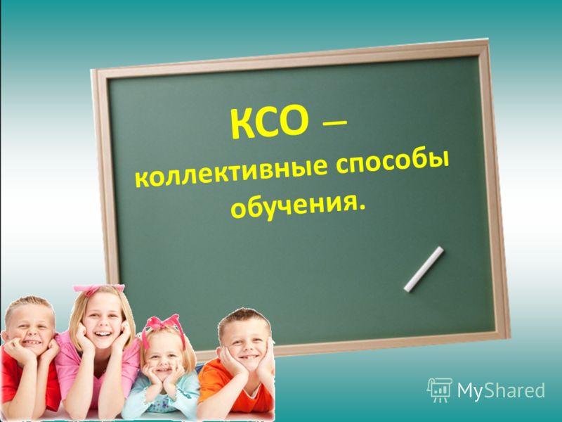 КСО коллективные способы обучения.
