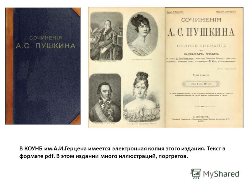 В КОУНБ им.А.И.Герцена имеется электронная копия этого издания. Текст в формате pdf. В этом издании много иллюстраций, портретов.