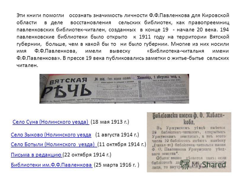 Эти книги помогли осознать значимость личности Ф.Ф.Павленкова для Кировской области в деле восстановления сельских библиотек, как правопреемниц павленковских библиотек-читален, созданных в конце 19 - начале 20 века. 194 павленковские библиотеки было