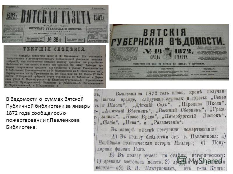 В Ведомости о суммах Вятской Публичной библиотеки за январь 1872 года сообщалось о пожертвовании г.Павленкова Библиотеке.