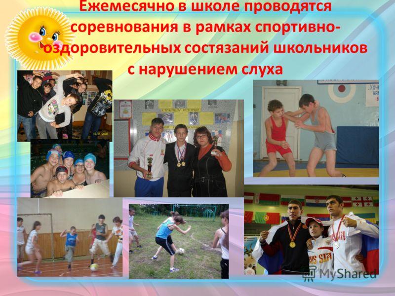 Ежемесячно в школе проводятся соревнования в рамках спортивно- оздоровительных состязаний школьников с нарушением слуха
