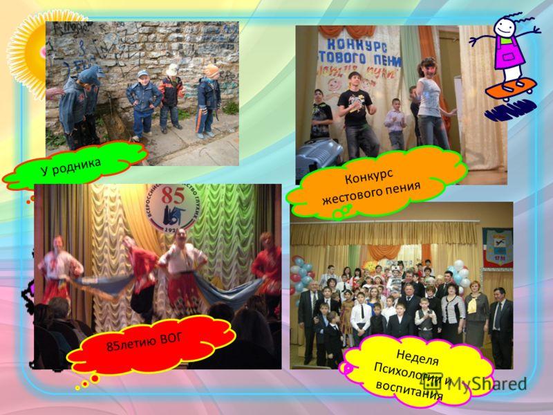 Неделя Психологии и воспитания У родника Конкурс жестового пения 85летию ВОГ