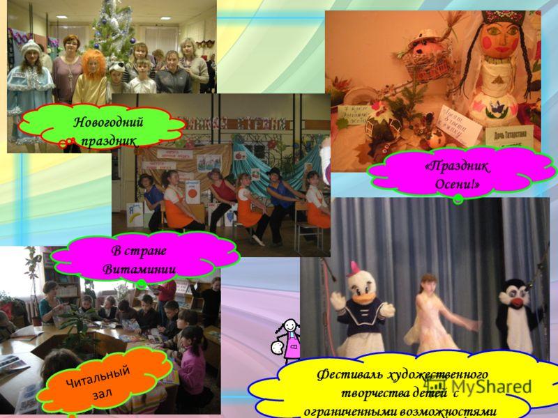 Фестиваль художественного творчества детей с ограниченными возможностями Читальный зал Новогодний праздник В стране Витаминии