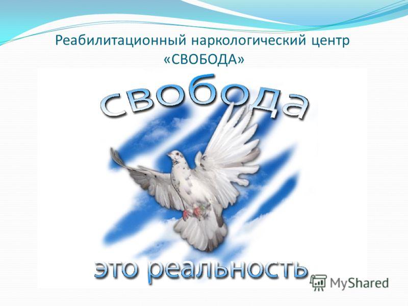 Реабилитационный наркологический центр «СВОБОДА»