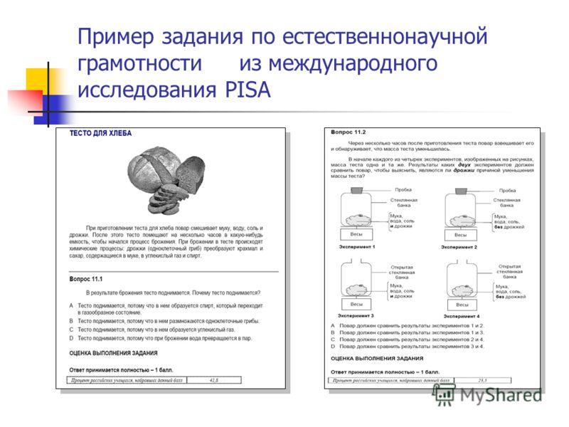 Пример задания по естественнонаучной грамотности из международного исследования PISA