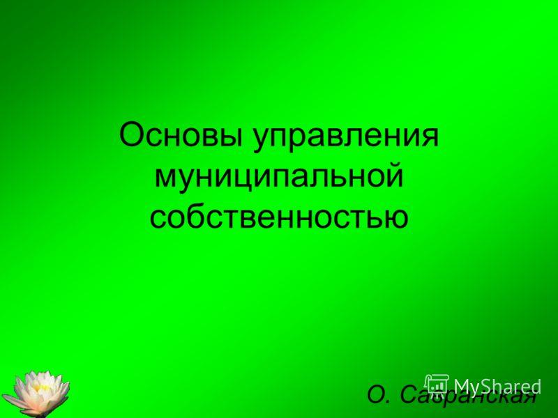 Основы управления муниципальной собственностью О. Савранская