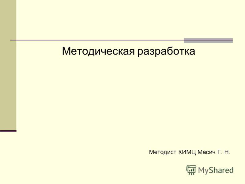 Методическая разработка Методист КИМЦ Масич Г. Н.
