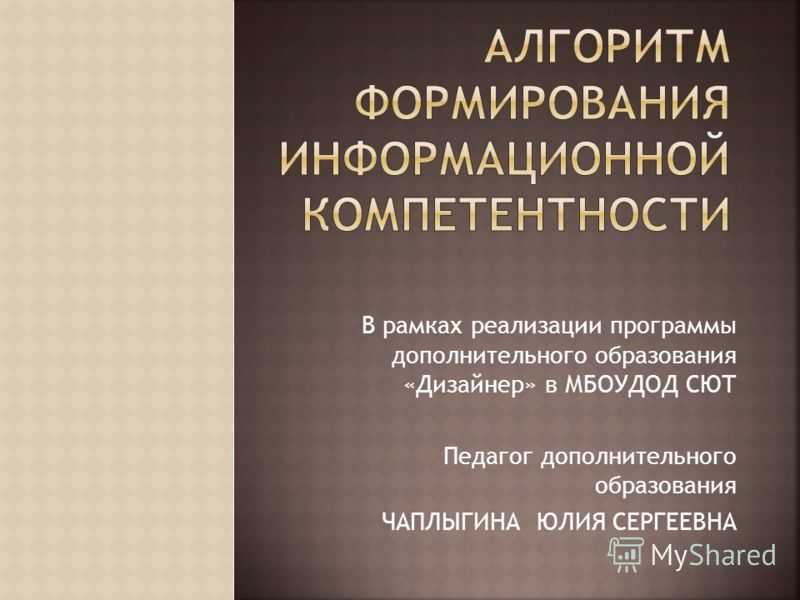 В рамках реализации программы дополнительного образования «Дизайнер» в МБОУДОД СЮТ Педагог дополнительного образования ЧАПЛЫГИНА ЮЛИЯ СЕРГЕЕВНА
