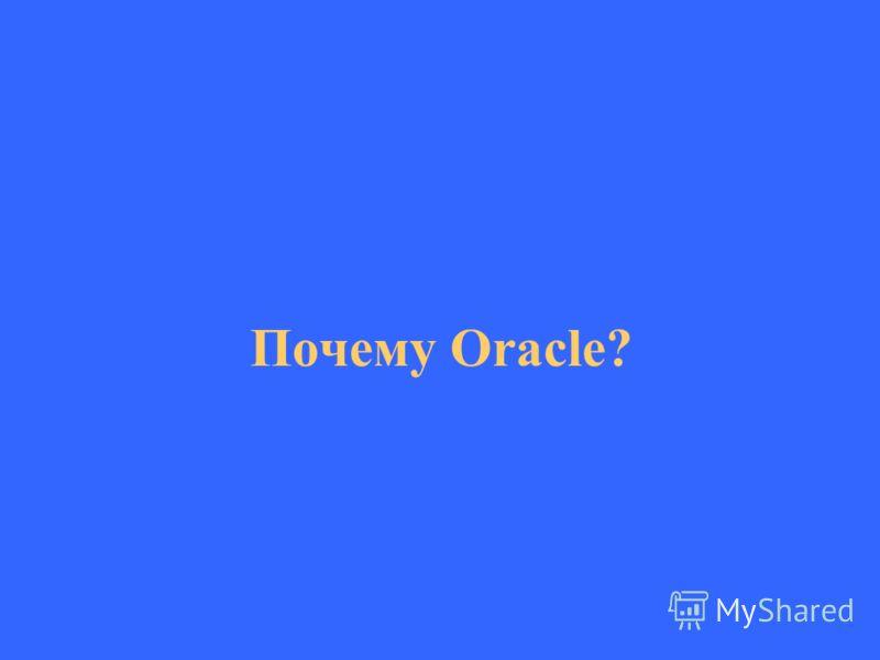 Почему Oracle?