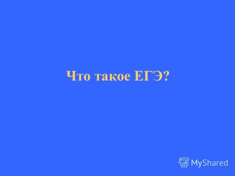 Что такое ЕГЭ?