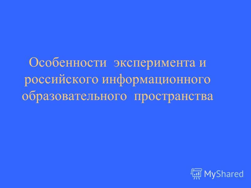 Особенности эксперимента и российского информационного образовательного пространства