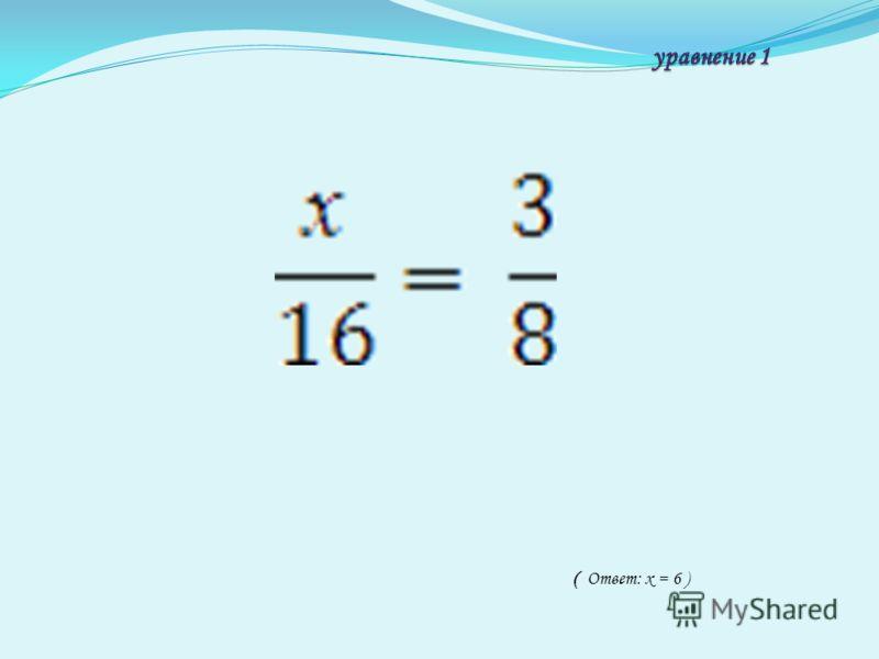 ( Ответ: х = 6 )