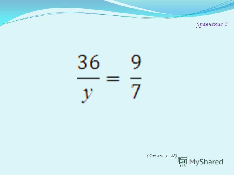 уравнение 2 ( Ответ: у =28)