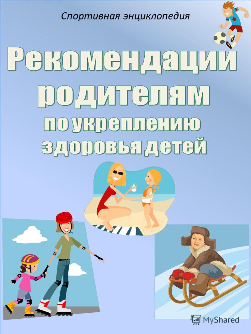 Спортивная энциклопедия