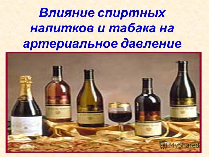 Влияние спиртных напитков и табака на артериальное давление