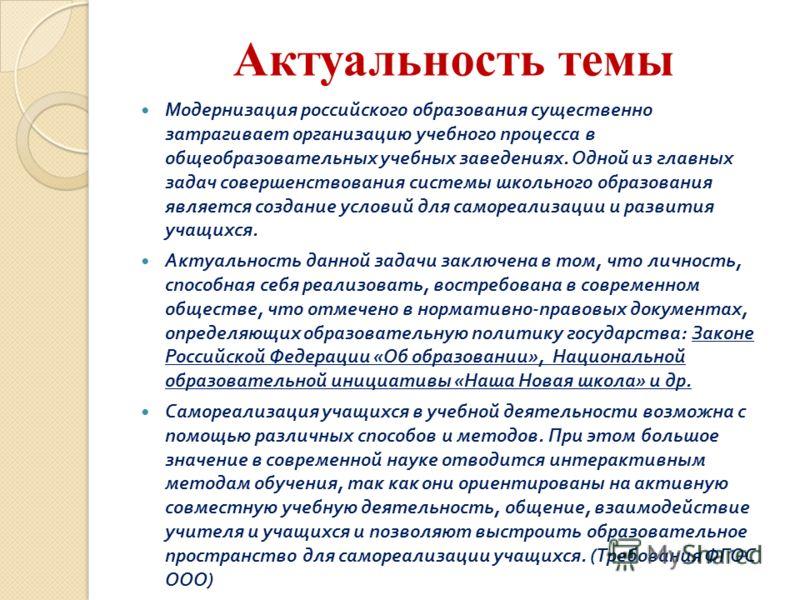 Актуальность темы Модернизация российского образования существенно затрагивает организацию учебного процесса в общеобразовательных учебных заведениях. Одной из главных задач совершенствования системы школьного образования является создание условий дл