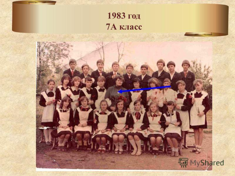 1983 год 7А класс