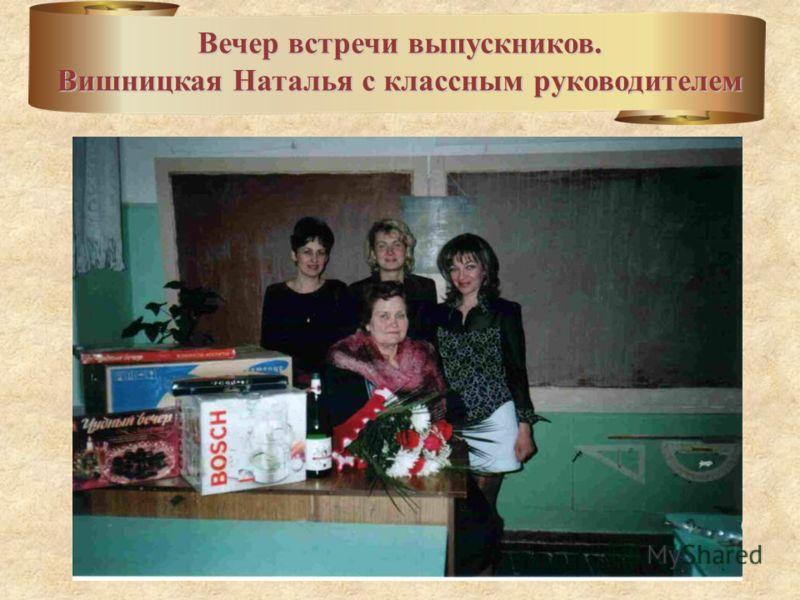 Вечер встречи выпускников. Вишницкая Наталья с классным руководителем