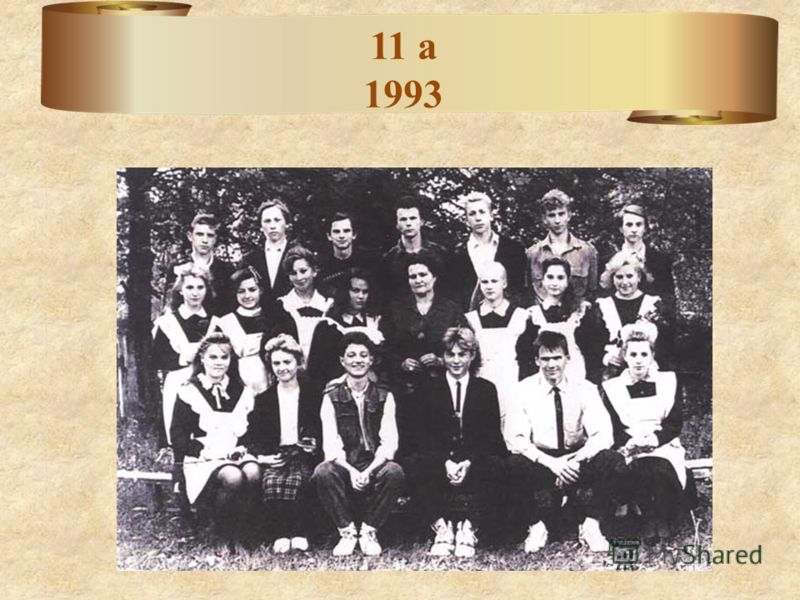 11 а 1993