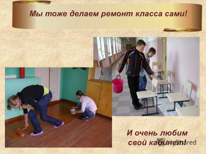 Мы тоже делаем ремонт класса сами! И очень любим свой кабинет!