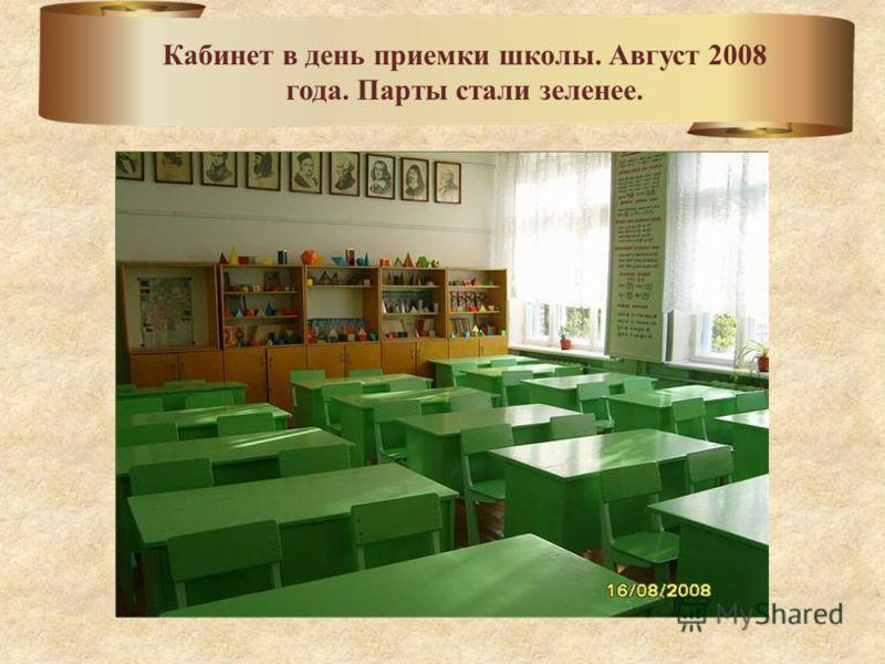 Кабинет в день приемки школы. Август 2008 года. Парты стали зеленее.