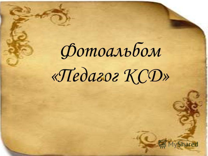 Фотоальбом «Педагог КСД»