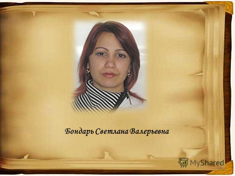 Бондарь Светлана Валерьевна